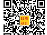 惠州收购手机高通芯片 收购高端芯片字库