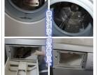 新乡维净佳上门清洗洗衣机公司 专业清洗滚筒洗衣机上门清洗费用