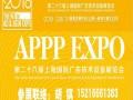 2018上海广印展 上海广告展