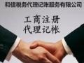 代办年审、年检、注销,工商变更、国内外商标专利注册