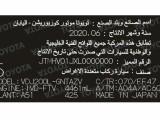 中东版汽车中文铭牌 中东版汽车阿拉伯文铭牌
