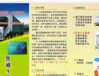 【载道高速ETC】加盟/加盟费用/项目详情