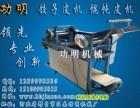 功明仿手工饺子皮机器,福建饺子皮机器