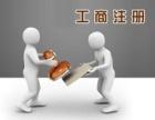 南昌注册公司代理记账股权变更一条龙服务