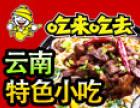 吃来吃去云南小吃 诚邀加盟