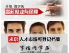 深圳网络教育大专本科学历哪里报名?