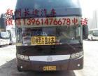 郑州到郴州的汽车/汽车时刻表/班次查询/1396147667