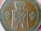 古钱币私下交易那些流程,私人收购古钱币当天交易