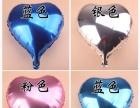 婚庆婚房好友生日聚会广告营销可定制的铝膜气球