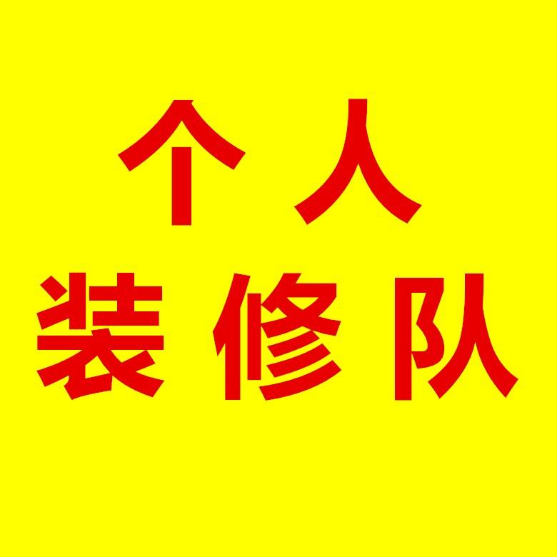 济宁薛师傅装修队承接家装 精装 简装装修,济宁装修队