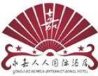 永嘉人人国际酒店加盟
