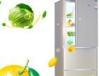 福州澳柯玛冰箱(各中心)~售后服务热线是多少电话/?