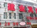 济宁市琵琶山建业宾馆