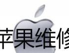 太原苹果手机iPhone进水快修电池不充电维修