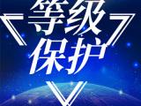 上海等级保护定级 等保 专业全流程服务