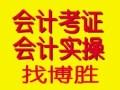 漳州培训首选博胜会计培训