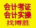 漳州会计做账培训 一般纳税人做账 外账税务 合理避税