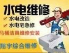 信阳水管维修/信阳水龙头维修/信阳洁具维修.