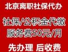 北京社保代缴 社保补缴 个人所得税 公积金 上学买房摇号
