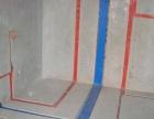 承接室内水电安装维修