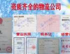 烟台市到衢州往返物流货运整车专线,回程车运输