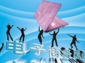IEBMU电子商务培训 IEBMU电子商务培训诚邀加盟