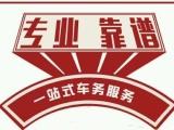 北京二手车过户
