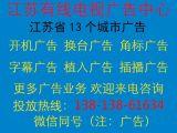 江苏电视台教育频道江苏教育风采