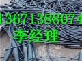 石家庄废铜回收东营废电缆回收185 废电缆回收