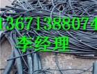 邯郸废铜废电缆二手废旧电缆回收