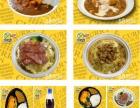 咖喱鸡排饭加盟 咖喱牛肉饭加盟 咖喱鸡肉饭加盟