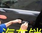 港闸公安备案 专业开换汽车遥控钥匙 指纹锁安装修理