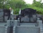 本溪环境最好墓园 代为扫墓祭祖