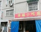 拱墅周边 康桥镇吴家墩社区西苑 小吃店转让