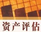 永清专业评估审计公司
