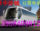 温岭到萍乡长途客车15988938012温岭到萍乡客车