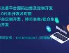 虚拟币交易平台开发公司场外交易平台制作,币币交易系统开发