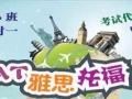 广州出国英语培训机构,雅思,托福培训,sat培训
