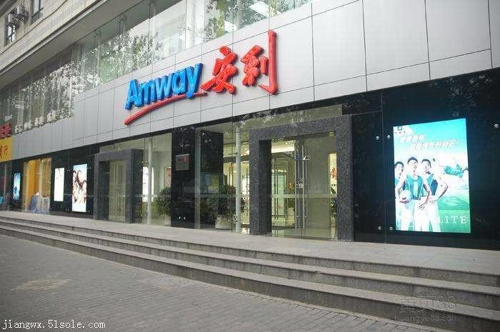 天津西青区安利公司招代理商电话微店如何开西青区安利专柜地址