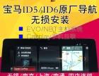 宝马原厂EVO/NBT大屏导航升级改装
