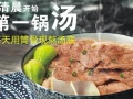 广州俏凤凰苗家牛肉粉加盟模式介绍 整店输出成功率高达96%!