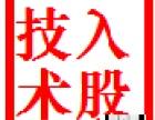 台州科技成果转化,专利价值评估,专利融资评估,专利转让评估