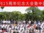 惠州合影阶梯出租,惠城/惠阳年会合影、会议合影摄影