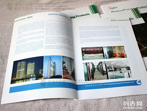 成进广告设计外贸英文画册设计,国际外贸产品目录设计