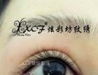 广州纹隐形的眼线会发蓝吗爱尚色的纹绣学校