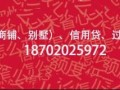 广州房屋二次抵押贷款