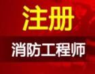 贵阳南明一级消防工程师培训班