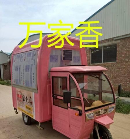 万家香流动电动四轮小吃车房车早餐车奶茶冷饮车多功能移动车