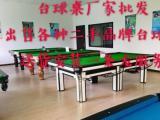 苏州台球桌批发二手台球桌清仓处理免费送货免费安装台球桌换布移位安装维修