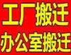 深圳老牌搬家公司深圳蚂蚁搬家公司老牌深圳居民搬家公司